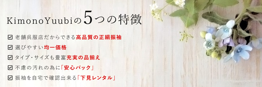KimonoYuubiの5つの特徴