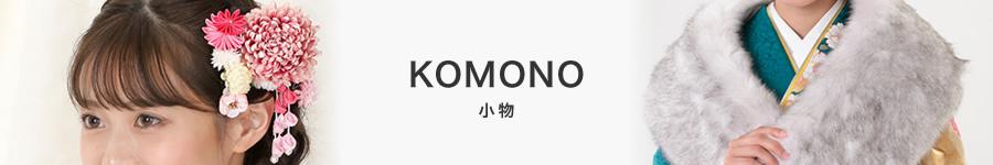 KOMONO -小物-