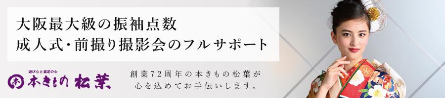 本きもの松葉